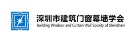 名称:深圳建筑幕墙门窗学会 描述:
